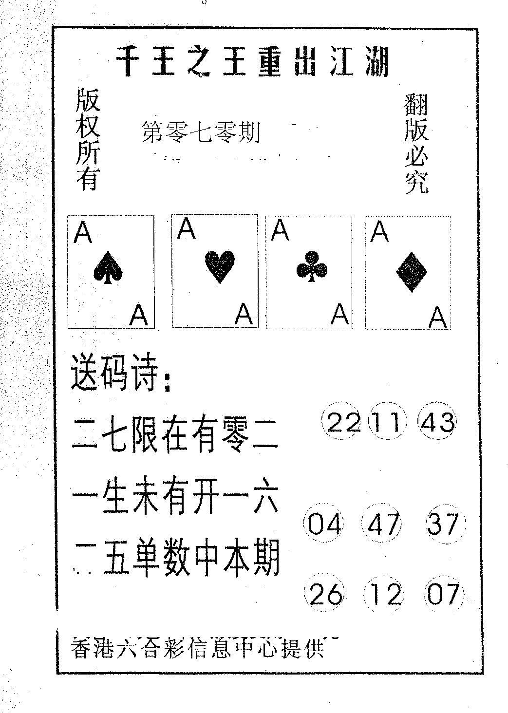 070期千王信封(黑白)
