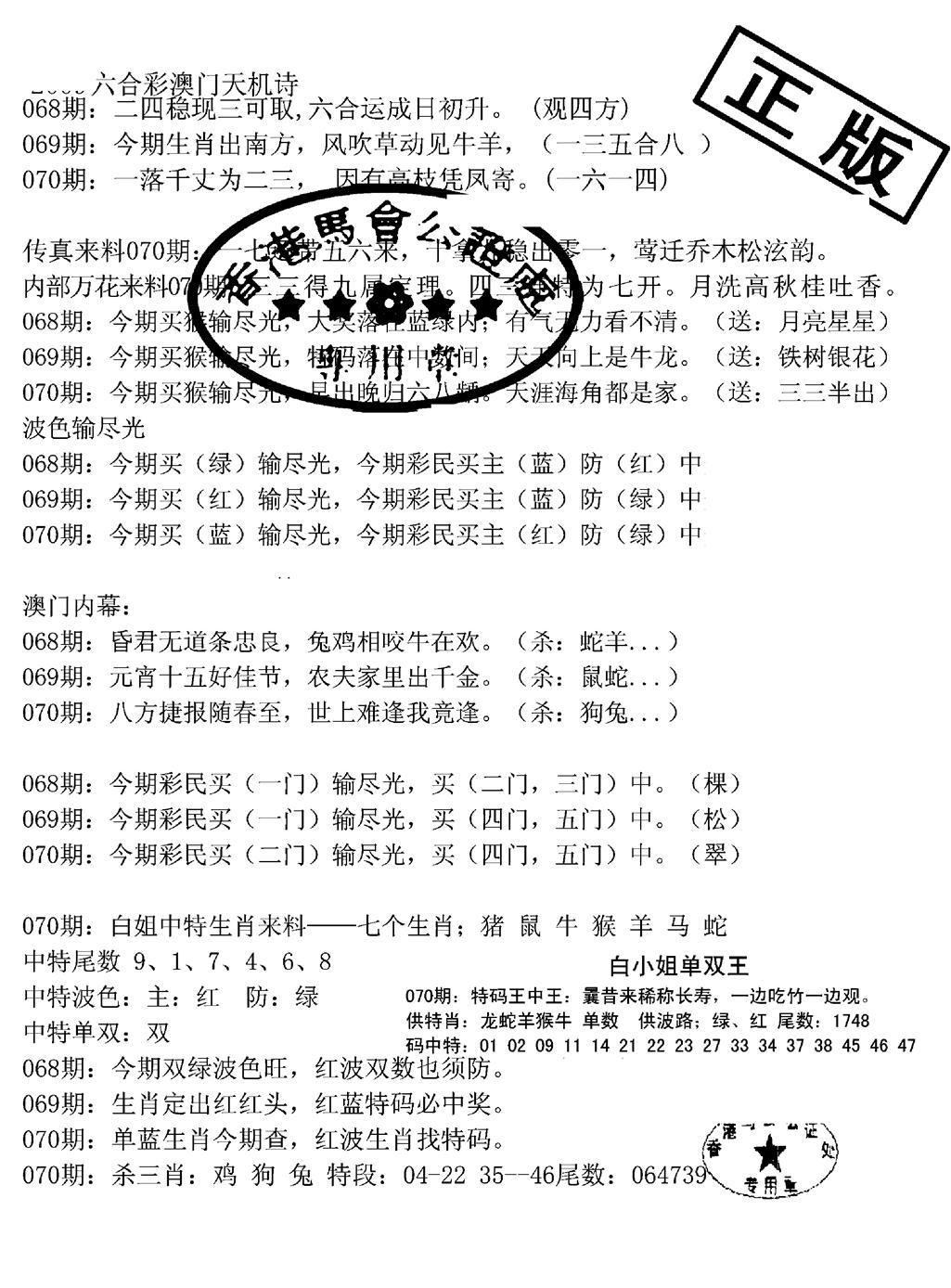 070期深圳特区报B(黑白)