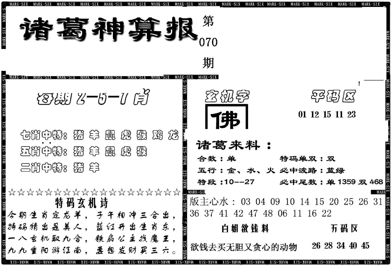 070期另新诸葛神算报(黑白)