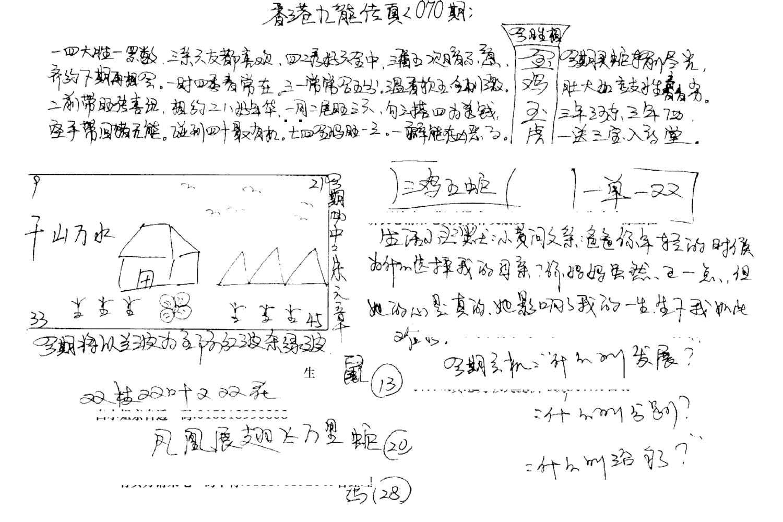070期手写九龙内幕A(黑白)