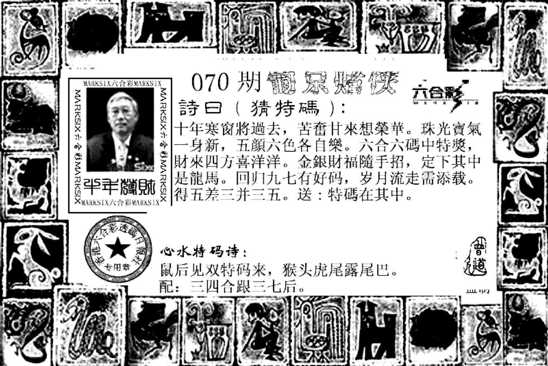 070期葡京赌侠(新)(黑白)