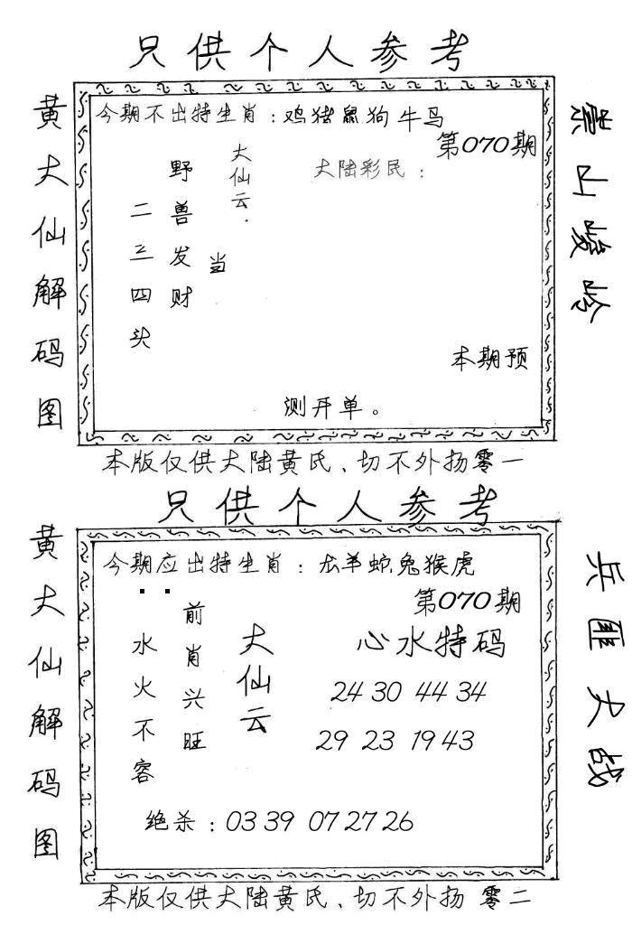 070期黄大仙梅花解码图(手写版)(黑白)