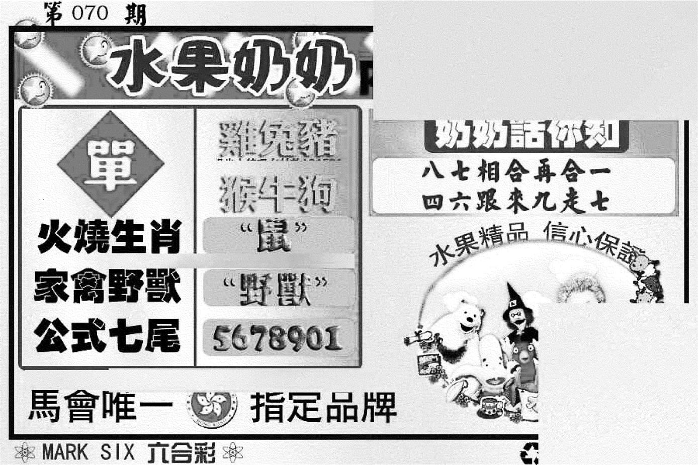 070期水果奶奶内幕(黑白)