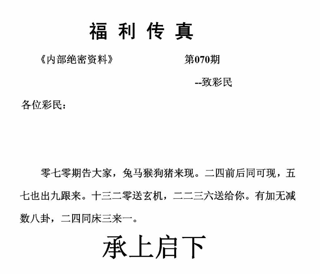 070期福利传真(正版)(黑白)