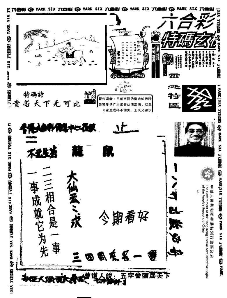 070期大仙云来料(黑白)