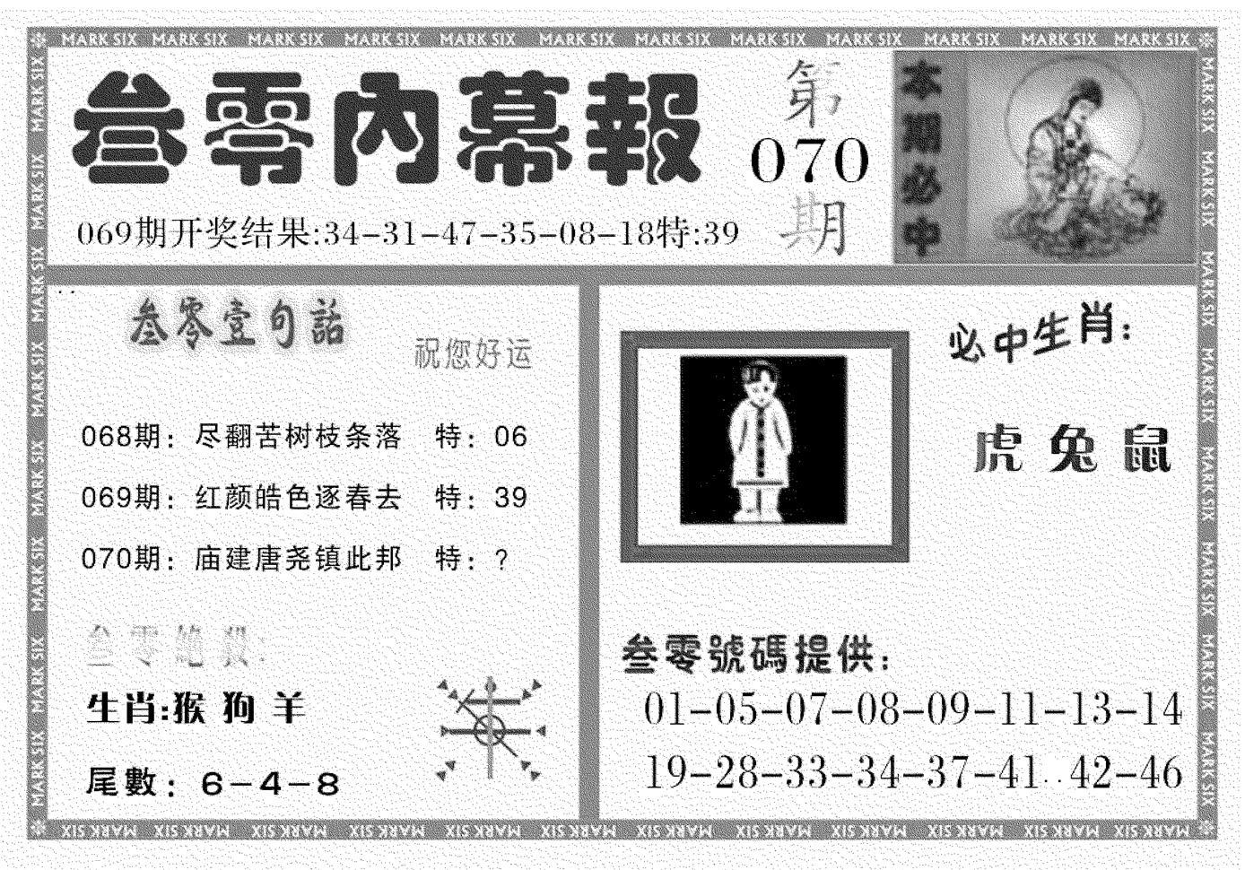 070期三零内幕报(黑白)