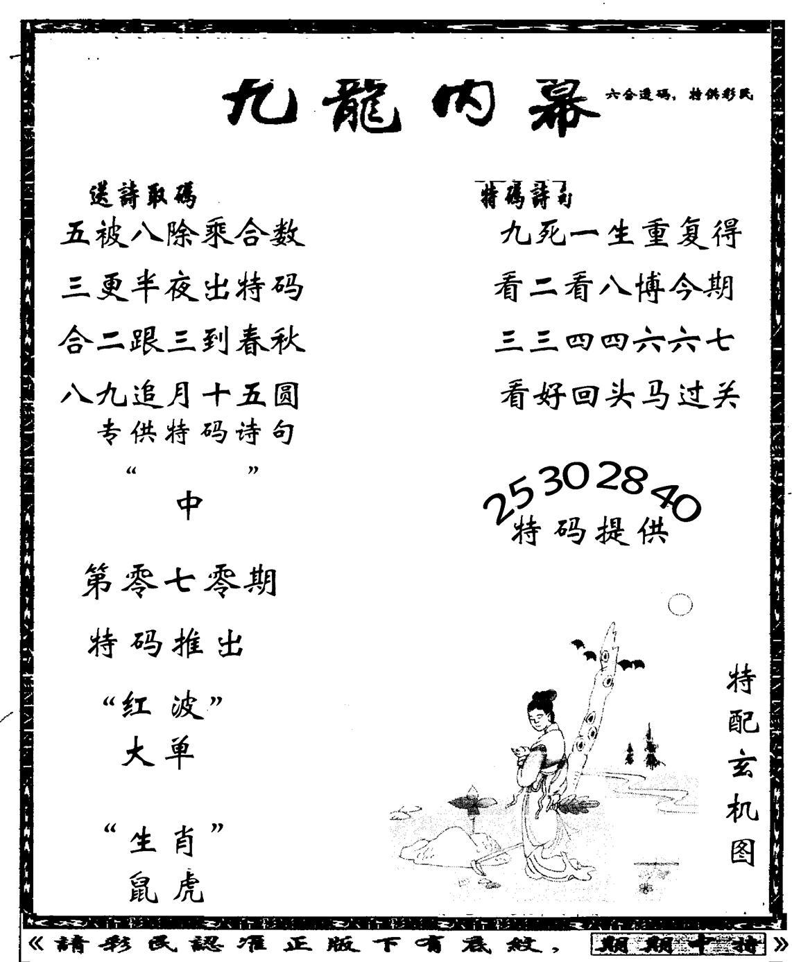 070期老九龙内幕(黑白)