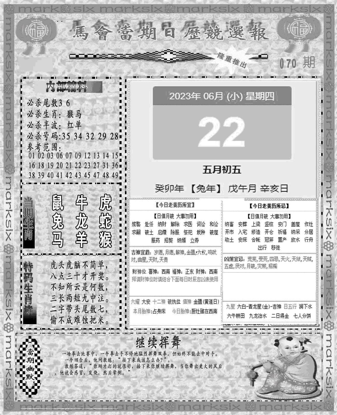 070期新当天报-1(黑白)