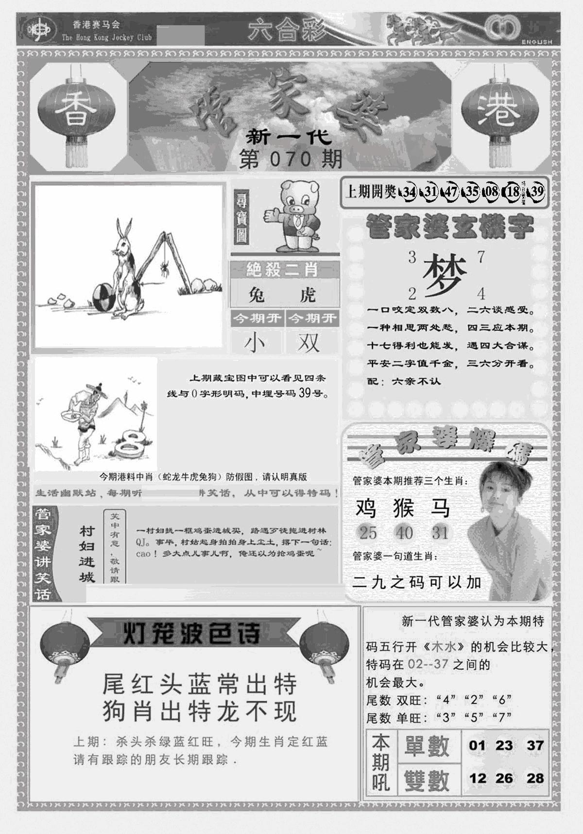 070期新当天报-3(黑白)