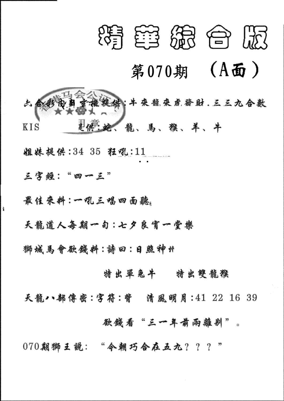 070期精华综合A(黑白)