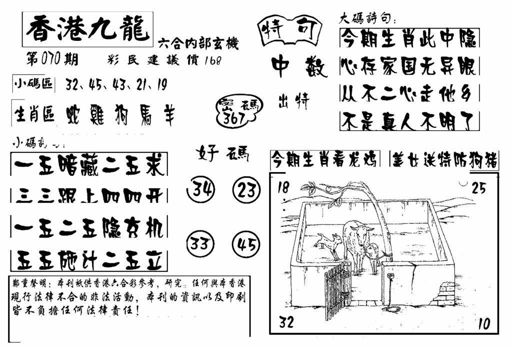 070期香港九龙传真-4(黑白)