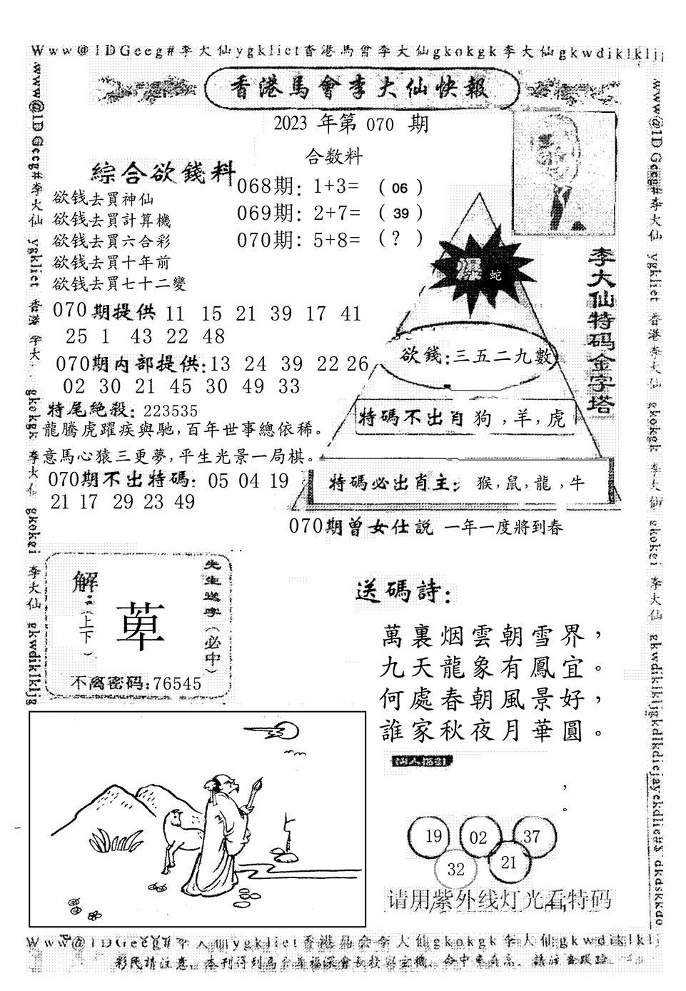 070期另版李大仙快报(黑白)