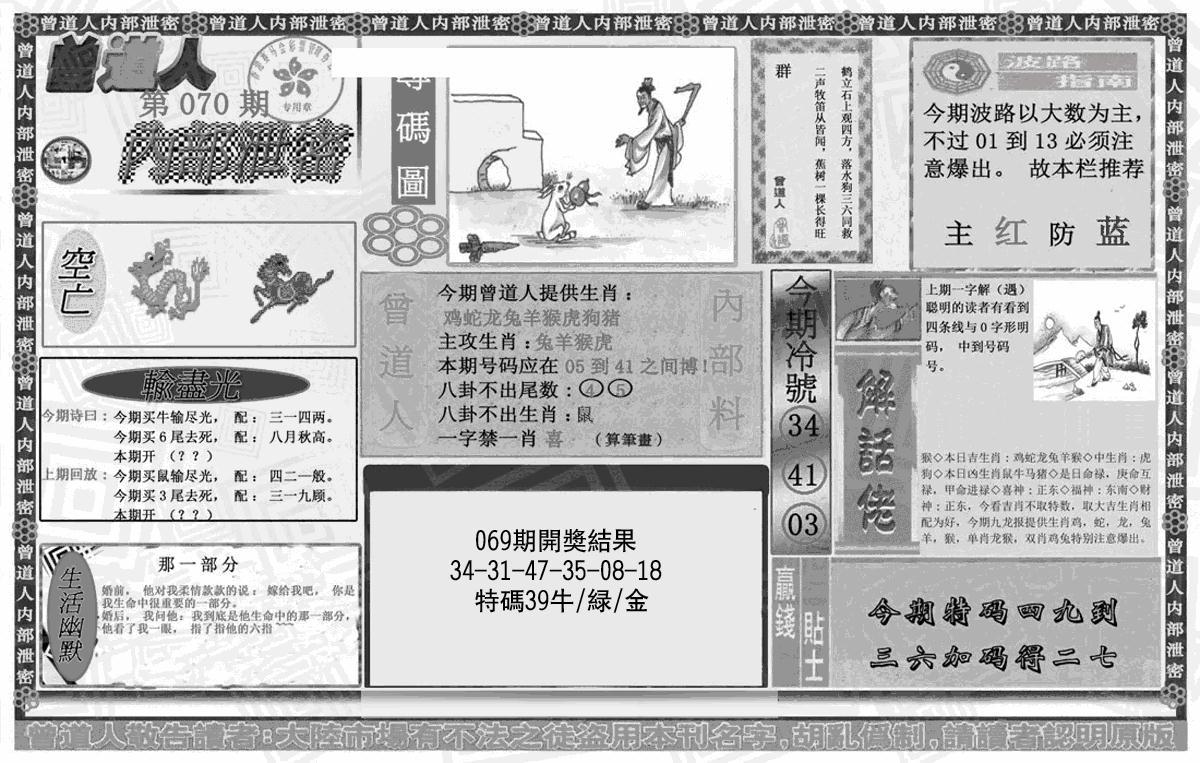 070期曾道人内幕泄密(黑白)