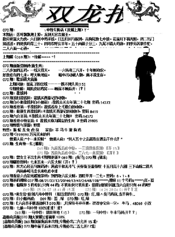 070期双龙报A(黑白)