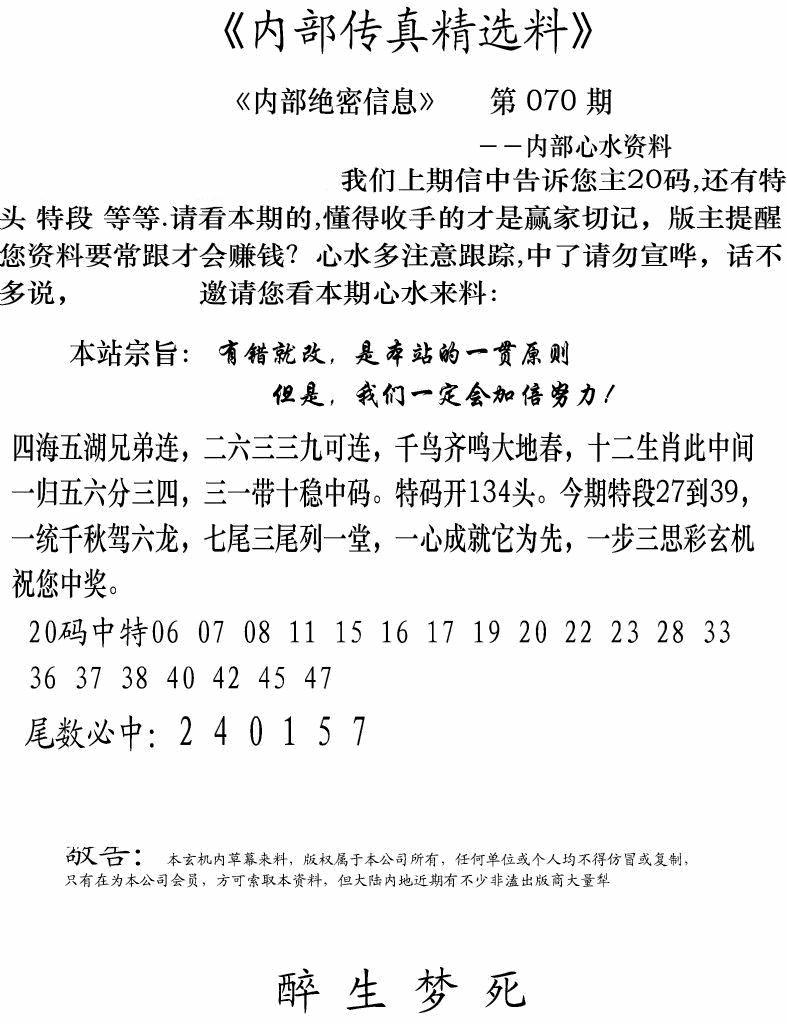070期内部传真精选料(黑白)