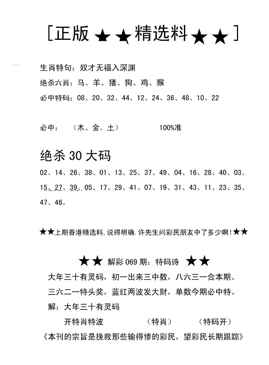 070期香港精选料B(黑白)