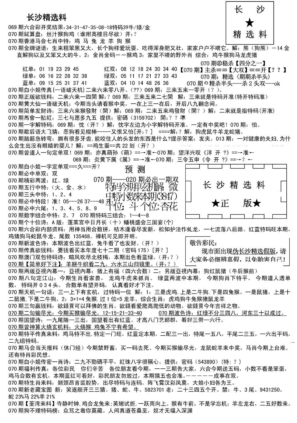 070期长沙精选料A(新)(黑白)