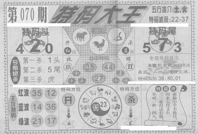 070期特码大王(黑白)