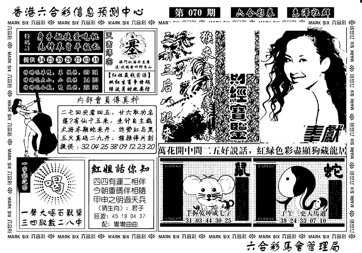 070期诸葛财经宝鉴(新)(黑白)