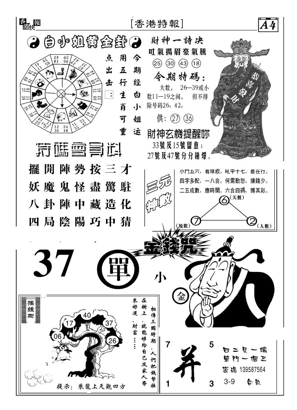 070期香港特报B(黑白)