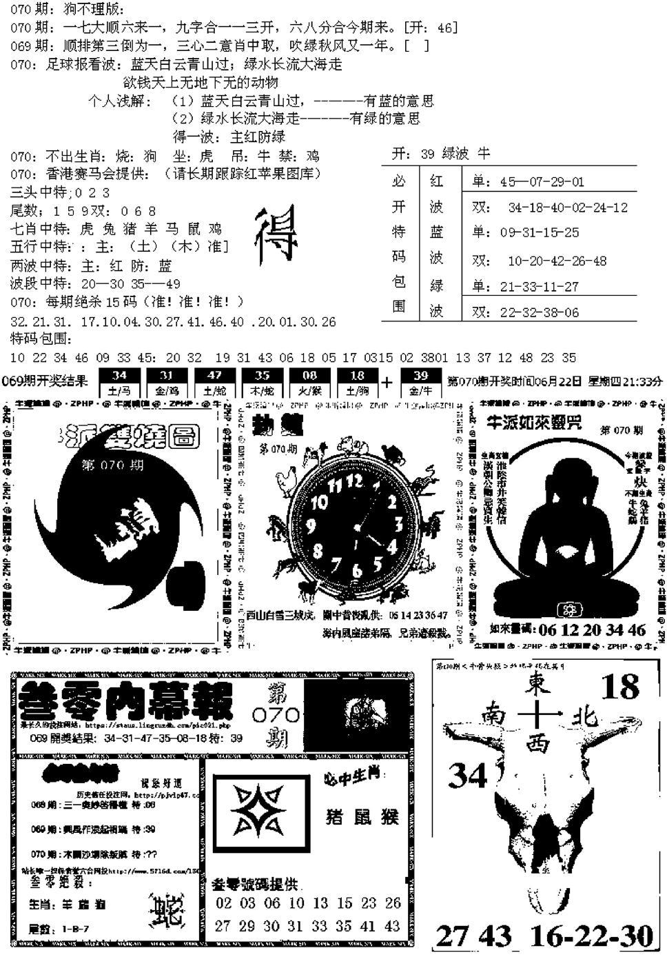 070期五鬼正宗久合儋料B(黑白)
