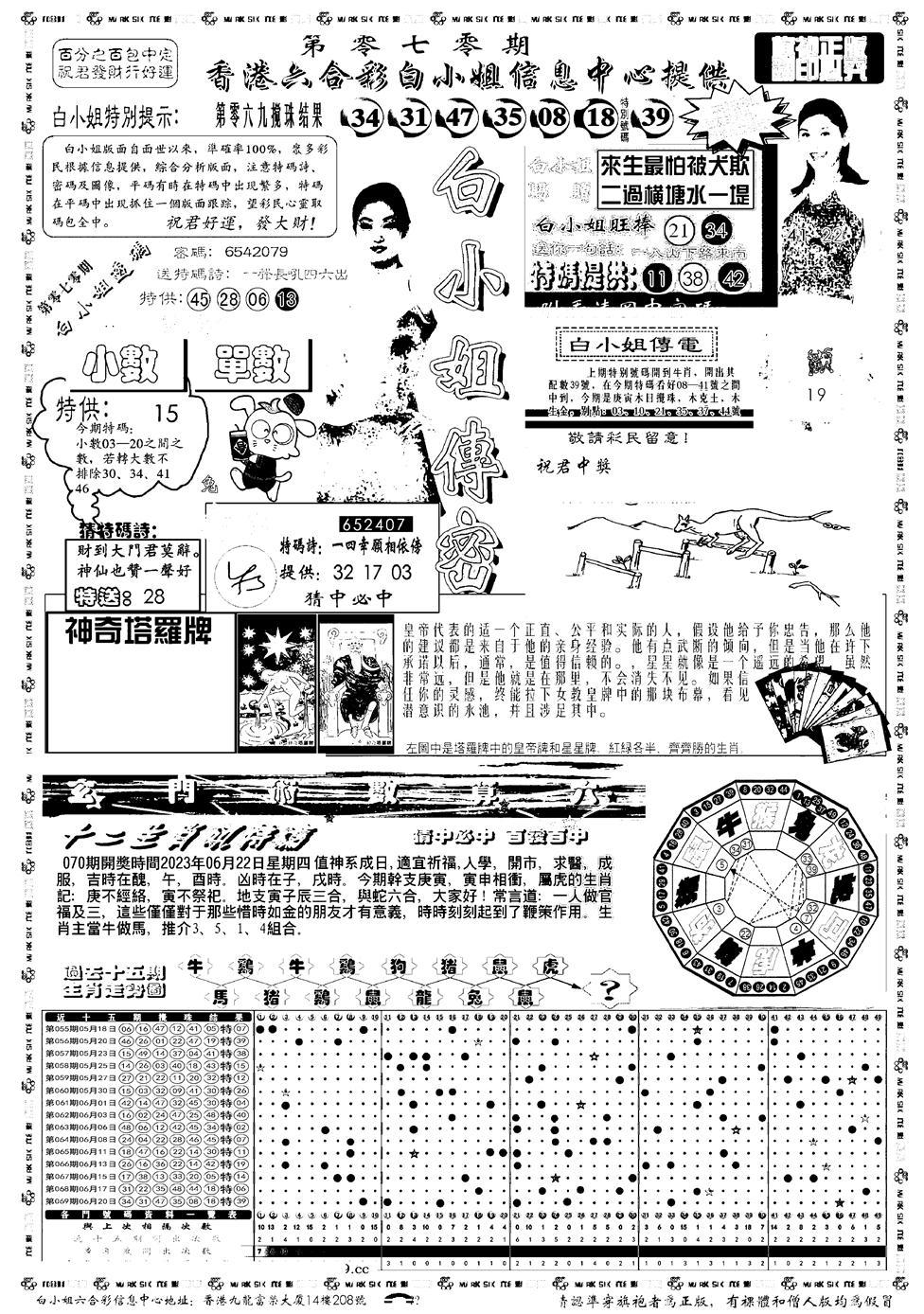 070期新版白小姐祺袍A(黑白)