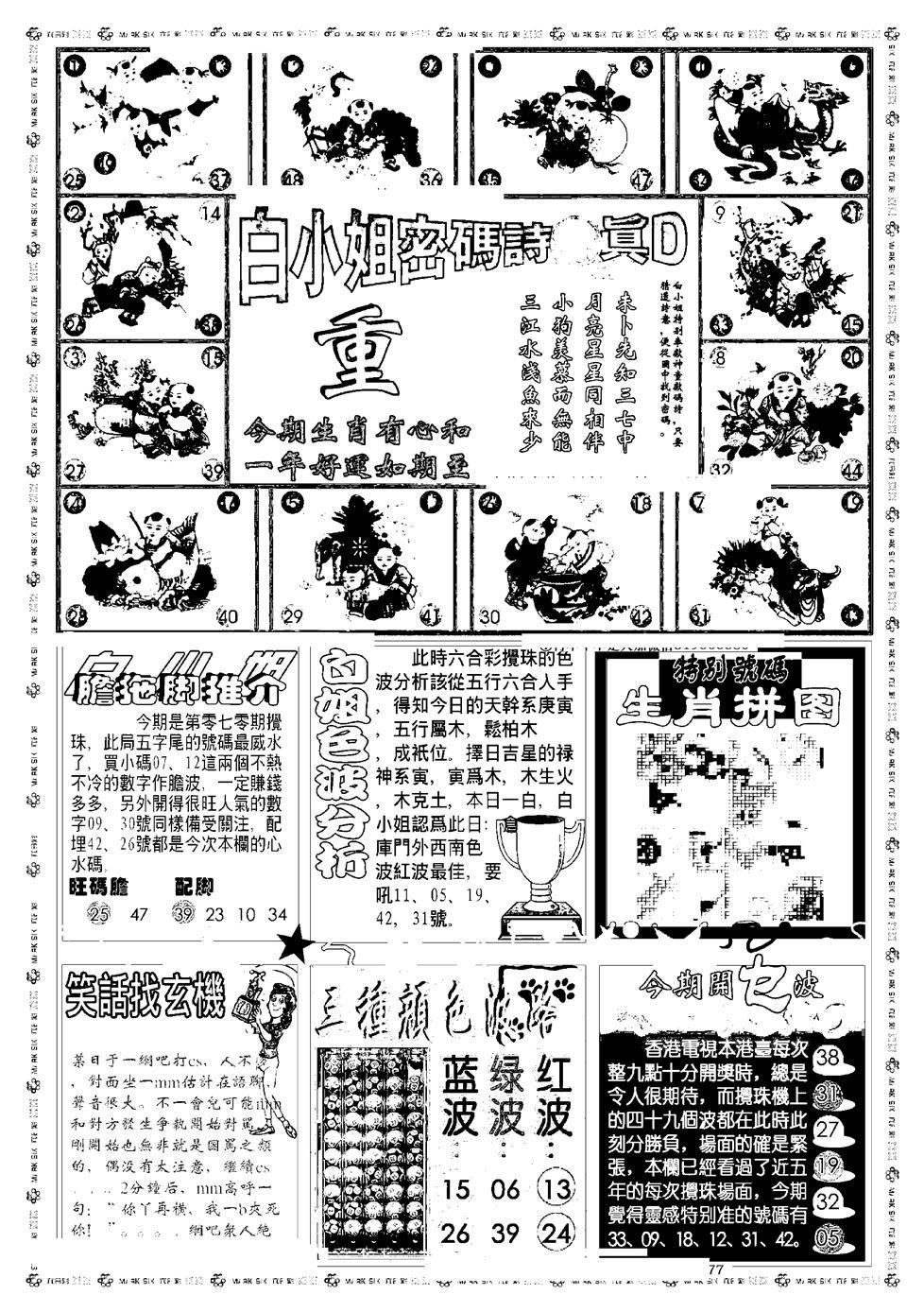 070期新版白小姐祺袍B(黑白)