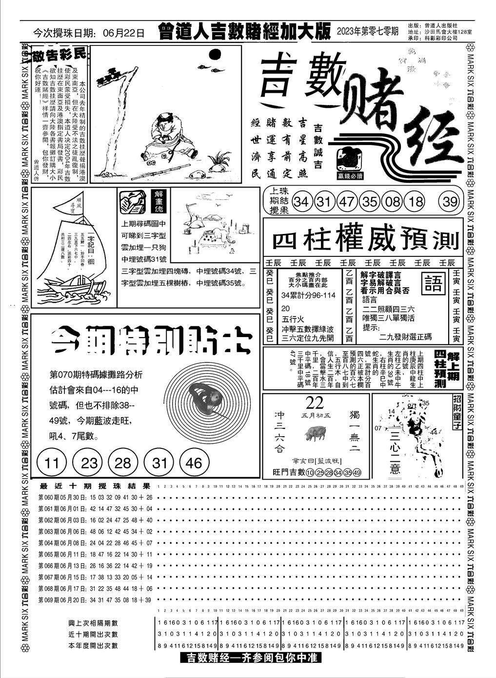 070期大吉数A(黑白)