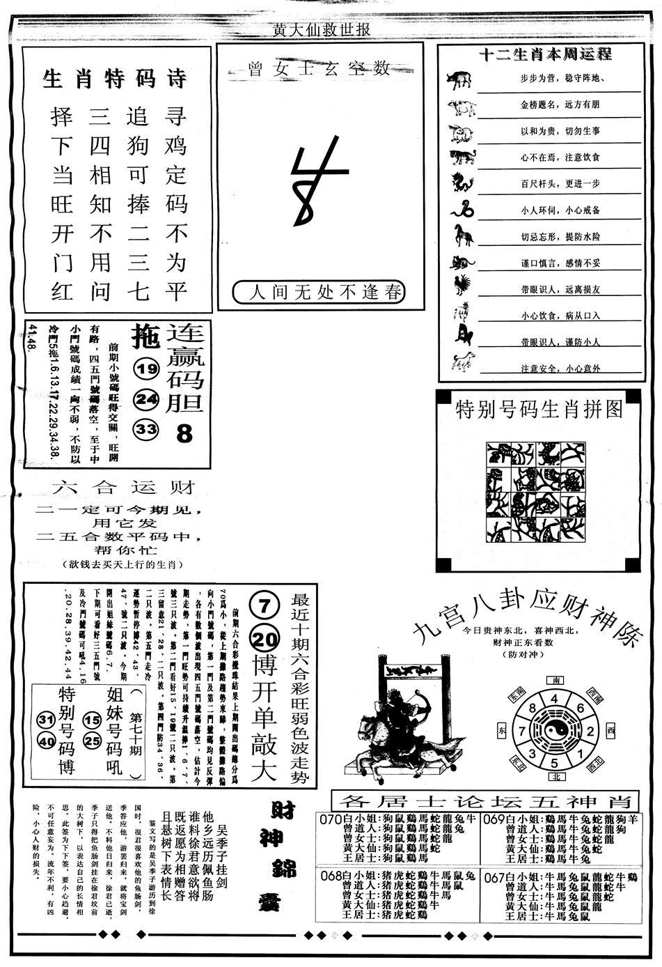 070期另版大救世B(黑白)