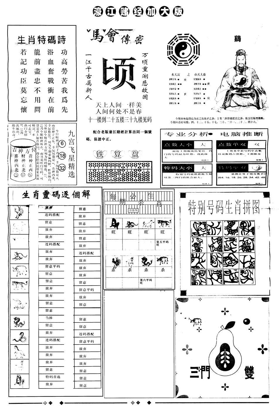 070期另版大濠江B(黑白)