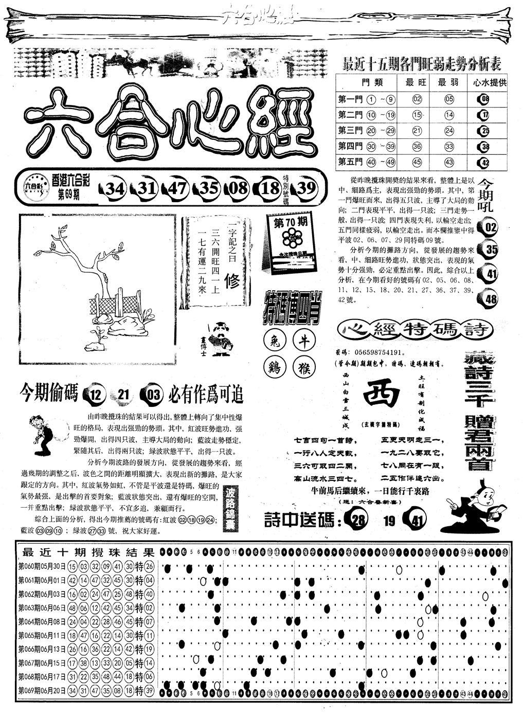 070期另版六合心经A(黑白)