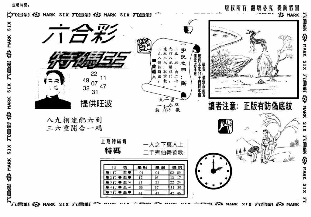 070期另版特码王(早图)(黑白)