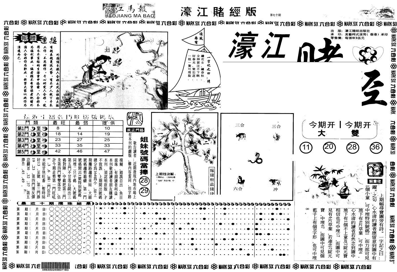 070期另版老濠江赌经A(黑白)