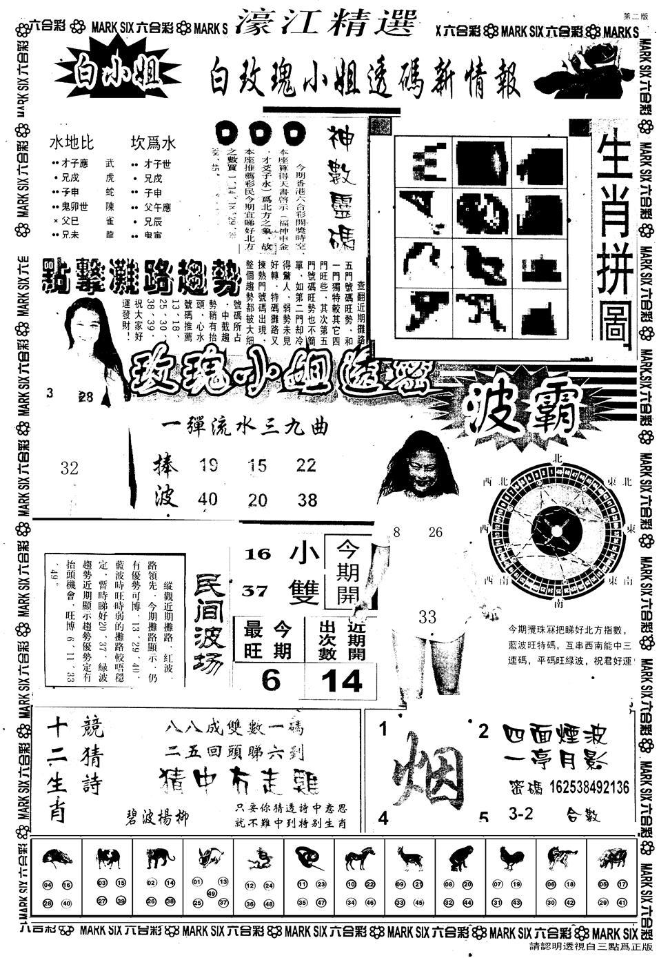070期另版濠江精选B(黑白)