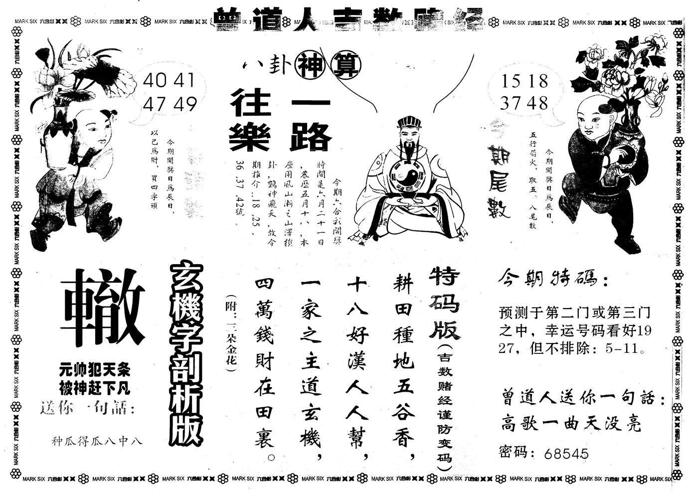 070期另版吉数赌经B(黑白)