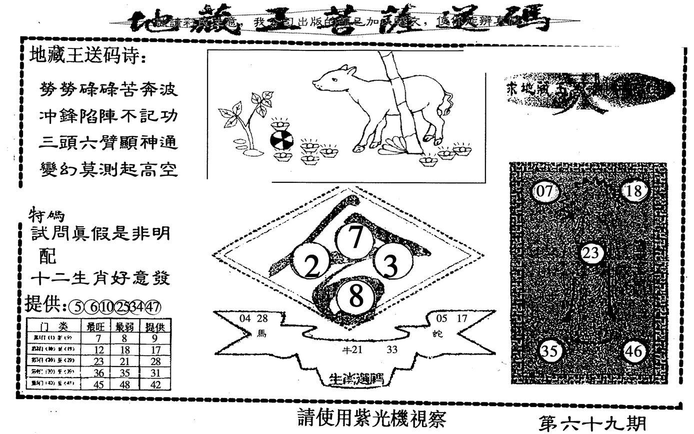070期地藏王送码(黑白)