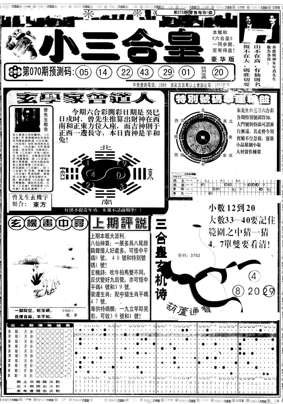 070期另版中版三合皇A(黑白)