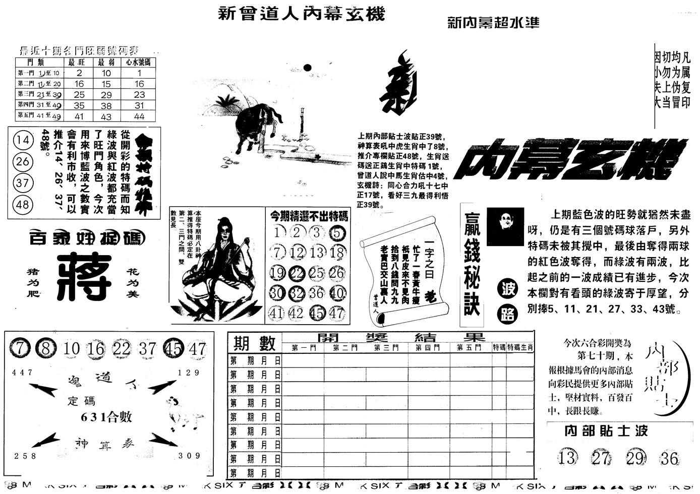 070期另版新内幕A(黑白)