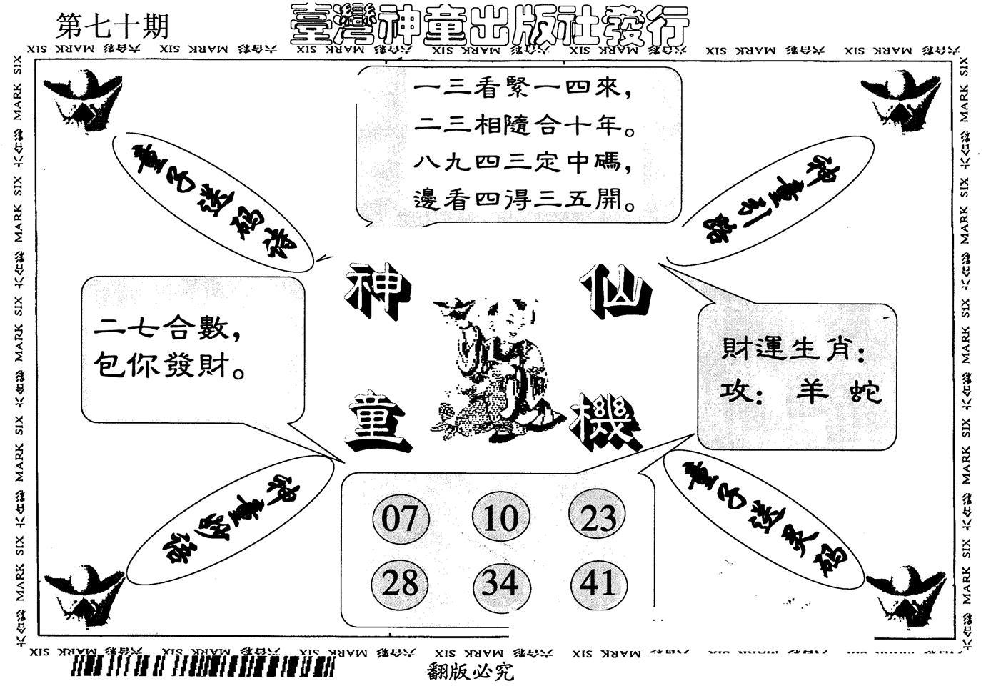 070期神童仙机(黑白)