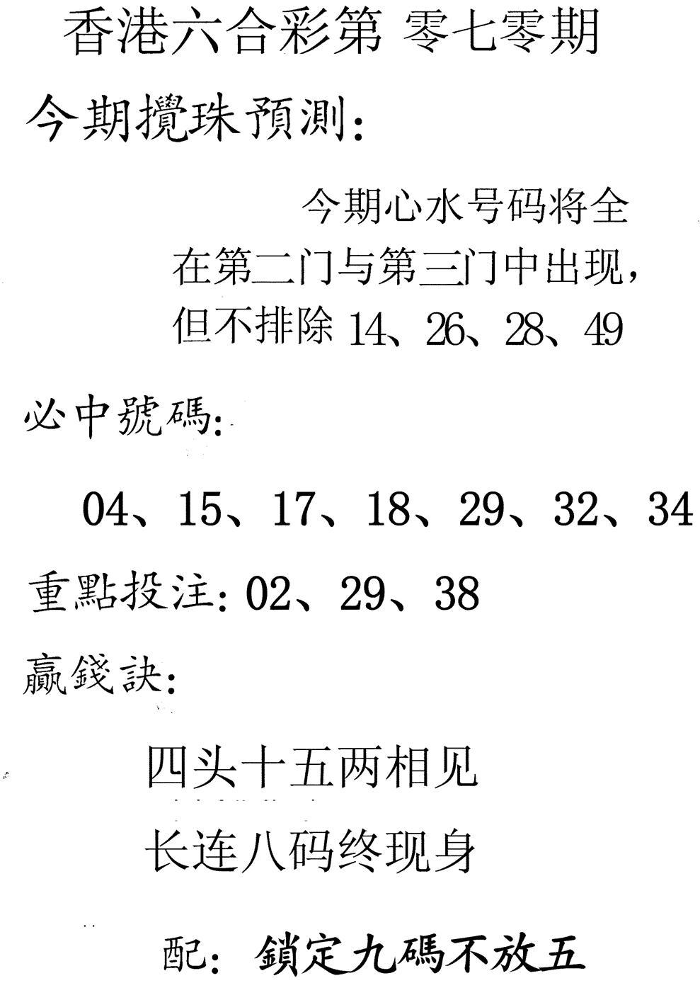 070期香港预测(黑白)