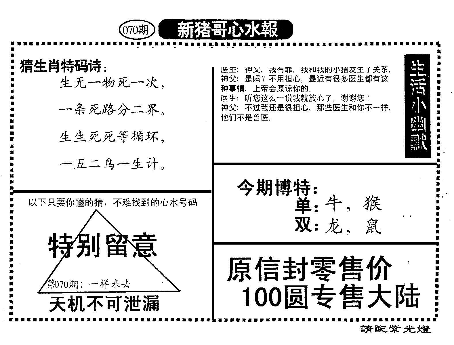 070期新猪哥心水(黑白)