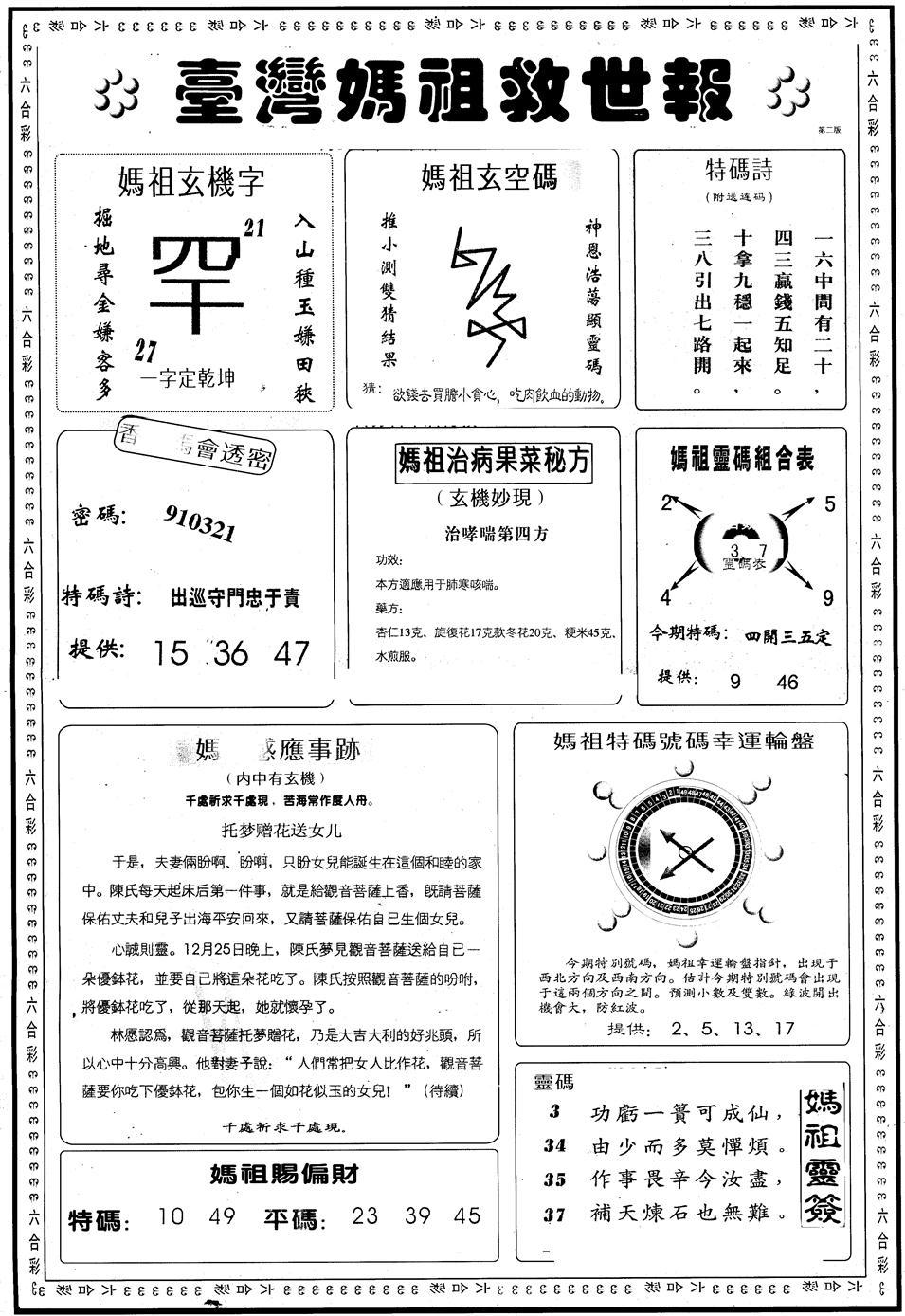 070期另版台湾妈祖灵码B(黑白)