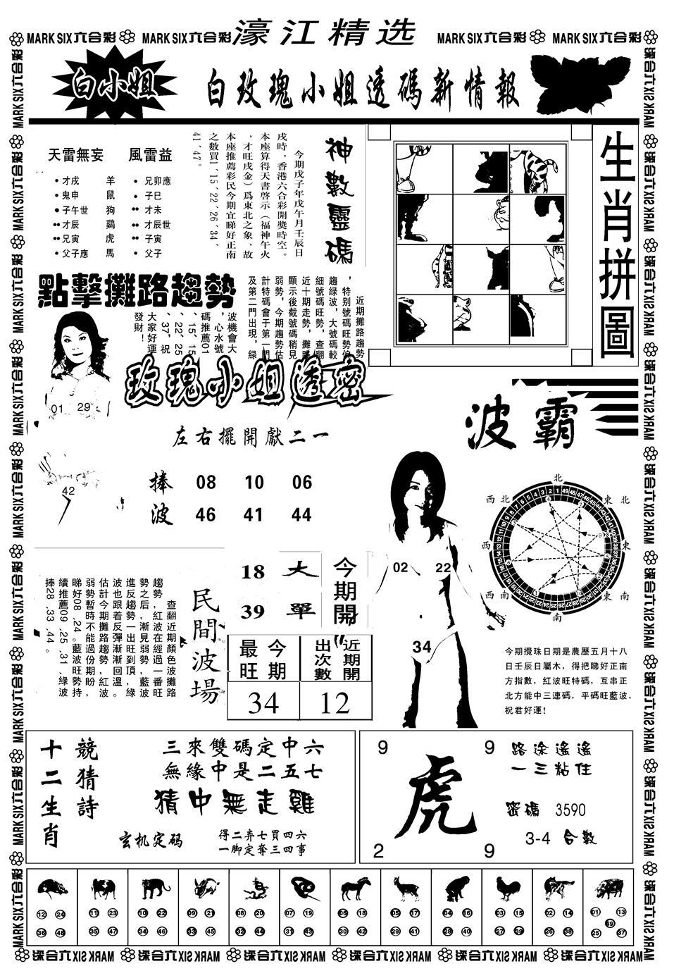 070期另濠江精选B(黑白)