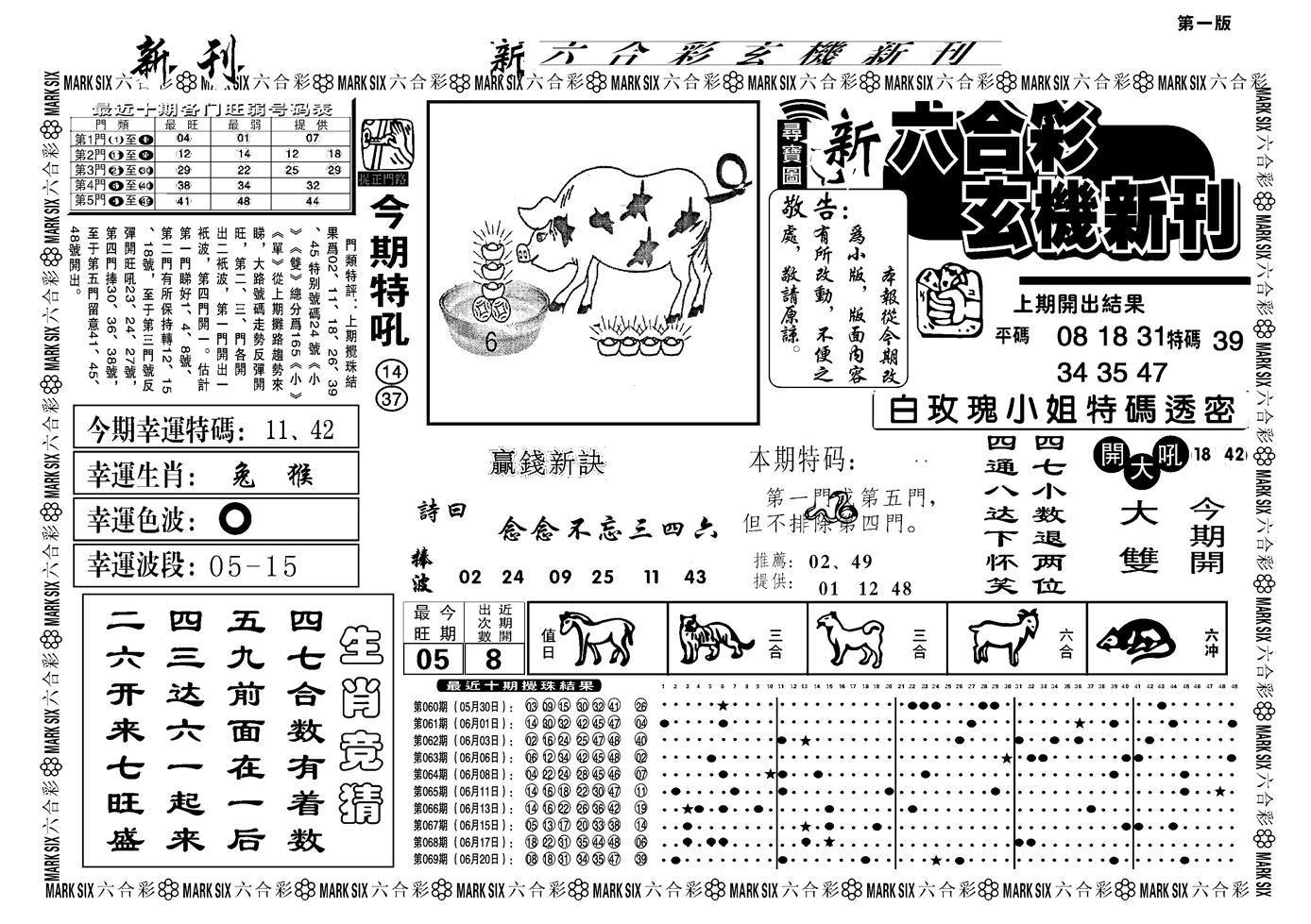 070期另版玄机新刊A(黑白)