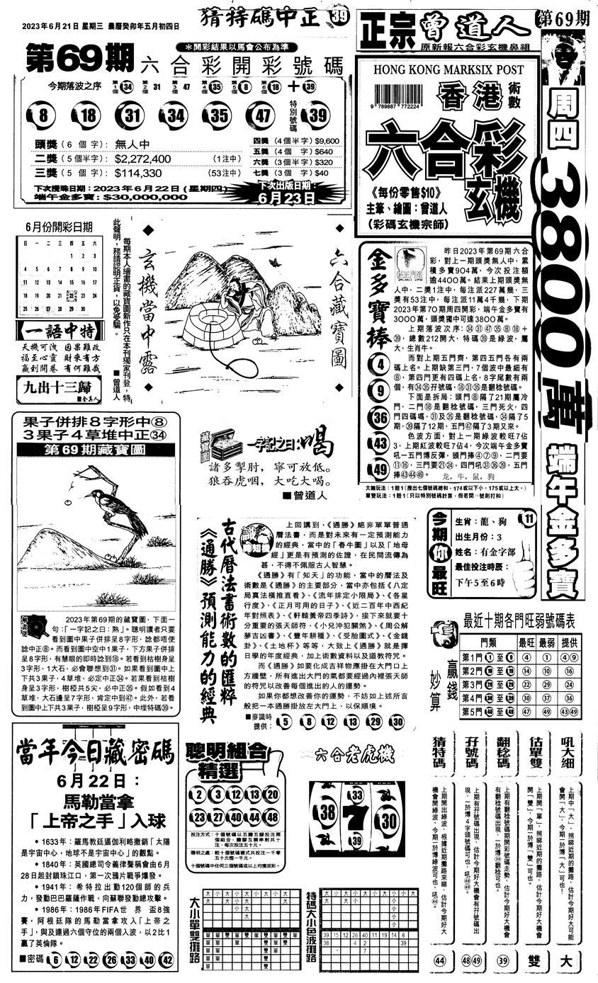 070期新报跑狗1(黑白)