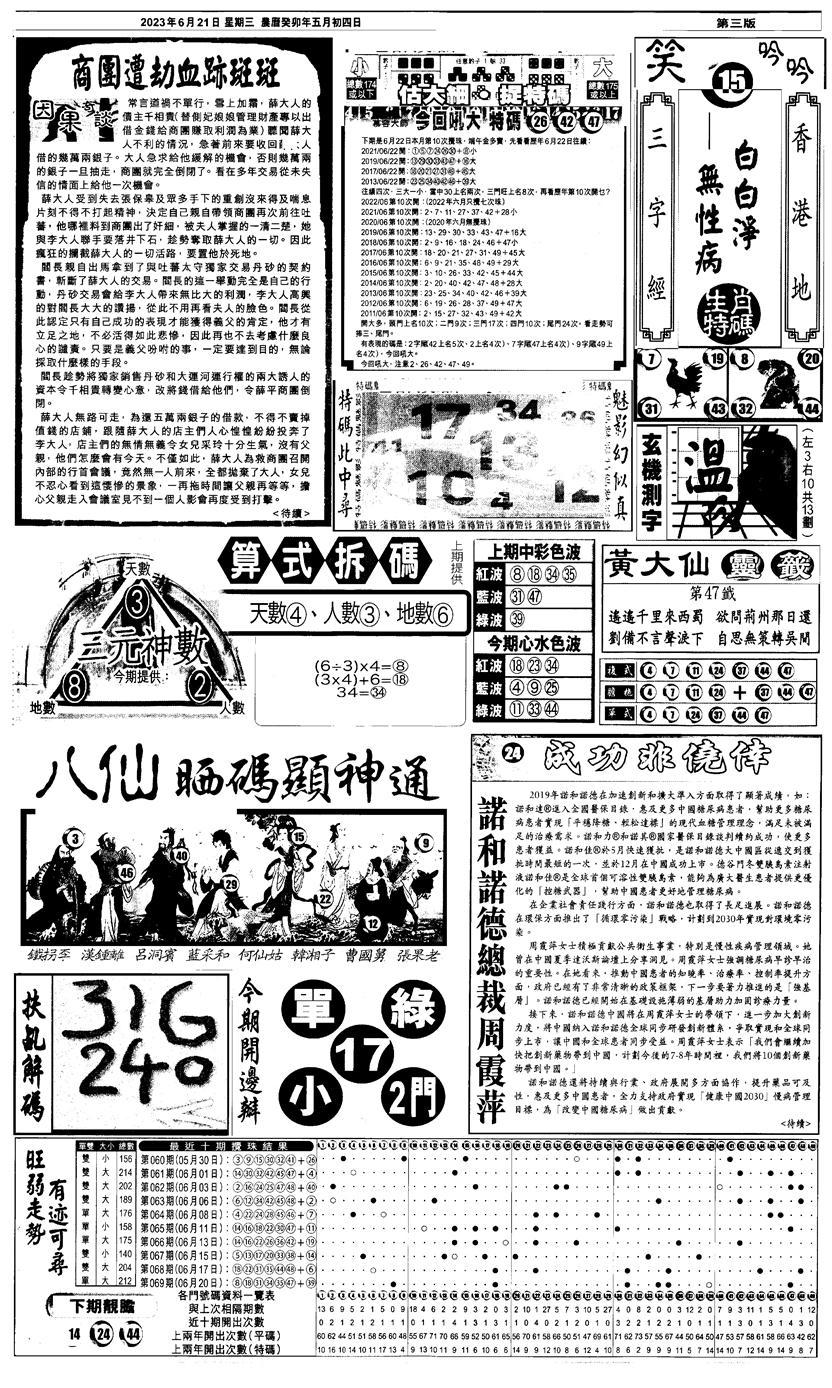 070期新报跑狗3(黑白)