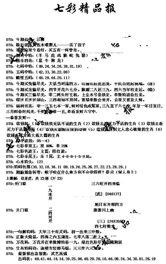 070期七彩精品报(黑白)