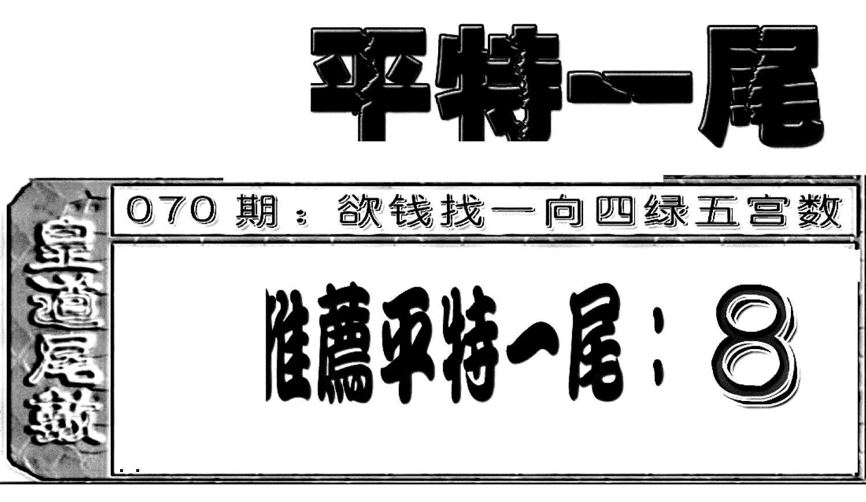070期六合聚宝盆(黑白)