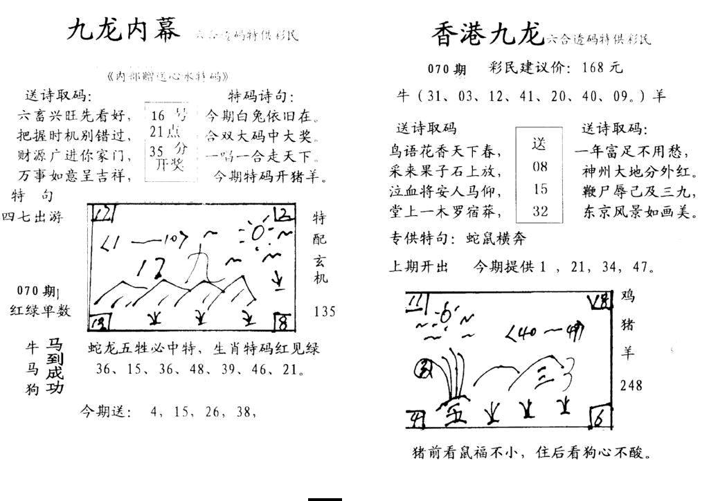 070期九龙内幕-开奖报(早图)(黑白)