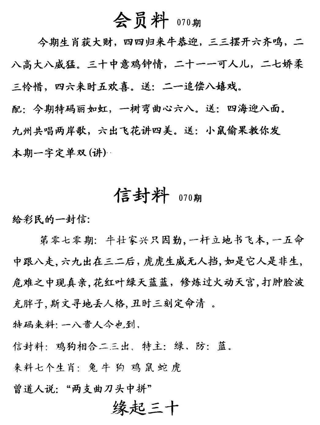 070期彩民信封料(早图)(黑白)